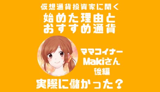 仮想通貨投資家に聞く!【Makiさん後編】おすすめの通貨と投資を始めた理由とは?実際に儲かるの?