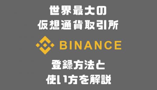 BINANCE(バイナンス)登録方法と買い方|スマホアプリが使いやすい世界最大の仮想通貨取引所