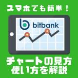 仮想通ビットバンク bitbank 登録 使い方 取引