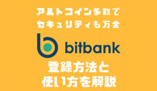 仮想通貨の取引手数料が無料!bitbank(ビットバンク)の登録方法を解説