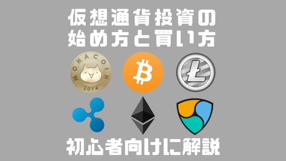 仮想通貨投資 初心者 始め方 買い方 儲け方