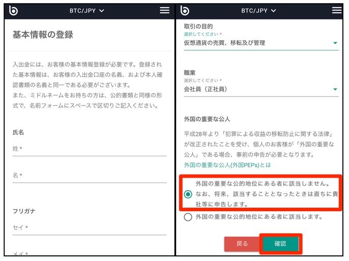 仮想通ビットバンク bitbank 登録 使い方貨取引所 (7)