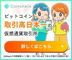coincheck コインチェック 登録 アルトコイン