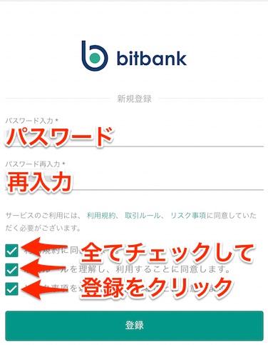ビットバンク bitbank 登録 使い方