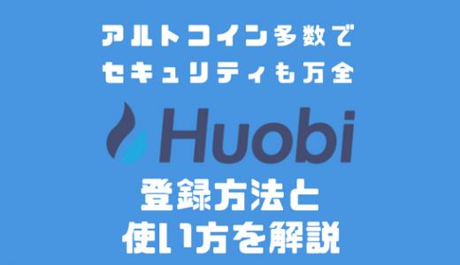 【日本語対応】Huobi(フオビー)登録方法と使い方|アプリが使いやすくセキュリティも万全