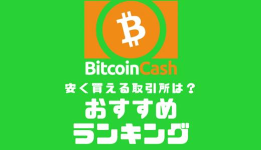 ビットコインキャッシュ(BCH)を安く購入できるおすすめ取引所ランキング【2018年4月最新版】