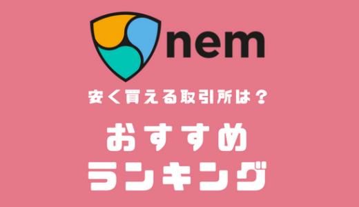 ネム(XEM)を安く購入できるおすすめ取引所ランキング【2018年4月最新版】