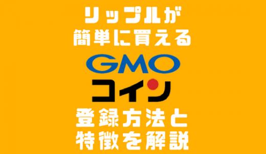 リップルが簡単に買える取引所|GMOコインの登録方法を解説
