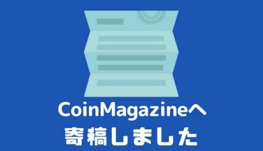 仮想通貨メディア『CoinMagazine(コインマガジン)』へ寄稿しました