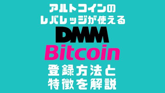 DMM ビットコイン 登録 使い方