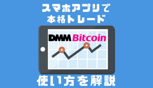 スマホから仮想通貨のレバレッジ取引|DMM Bitcoinアプリの使い方