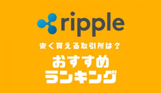 Ripple(リップル)を安く購入できるおすすめ取引所ランキング【2018年4月最新版】