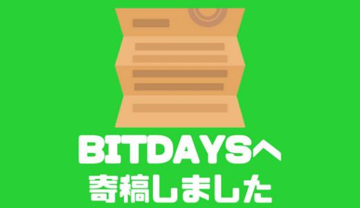 仮想通貨を楽しく学べるメディア『BITDAYS(ビットデイズ)』へ寄稿しました