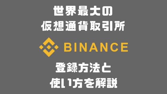 バイナンス BINANCE 登録 使い方