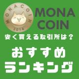 モナコイン 購入 おすすめ 取引所