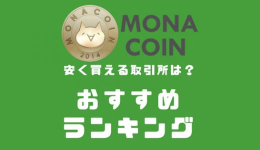 モナコイン(MONA)を安く購入できるおすすめ取引所ランキング【2018年4月最新版】