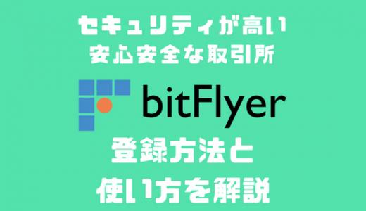 セキュリティが世界トップクラスの取引所!bitFlyer(ビットフライヤー )の登録方法を解説