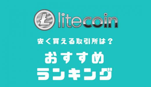 ライトコイン(LTC)を安く購入できるおすすめ取引所ランキング【2018年4月最新版】