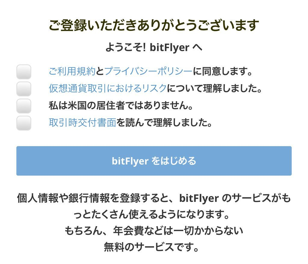 ビットフライヤー bitflyer 登録 使い方 セキュリティ