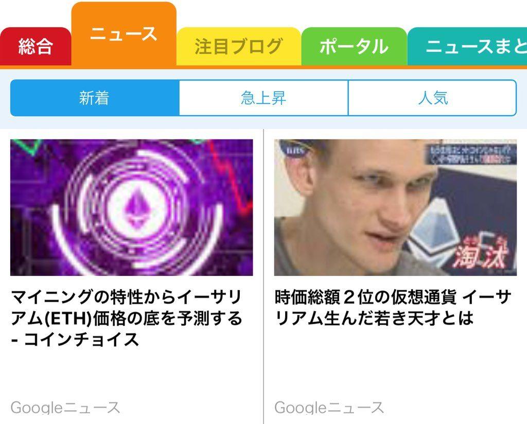 おすすめアプリ 仮想通貨ニュース
