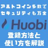 HUOBI フオビー 登録使い方