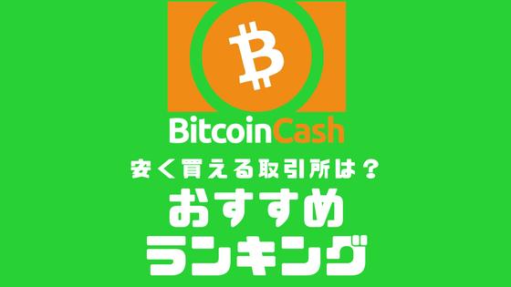 ビットコインキャッシュ 購入 おすすめ 取引所