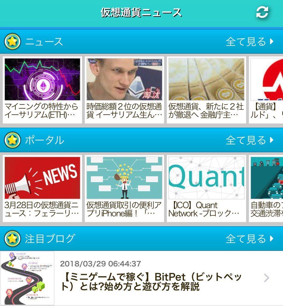 仮想通貨ニューストップページ