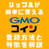 リップル 簡単 GMOコイン 登録 特徴