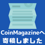 CoinMagazine コインマガジン 寄稿