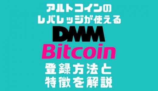 ビットコインもアルトコインもレバレッジ取引できる仮想通貨取引所|DMM Bitcoinの特徴と登録方法
